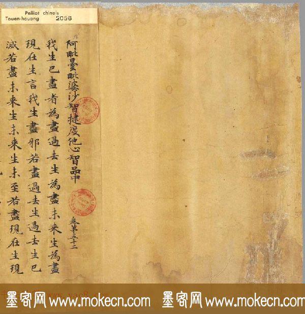唐代写经赏析《阿毘昙毘婆沙论卷第五十二》法国国家图书馆藏