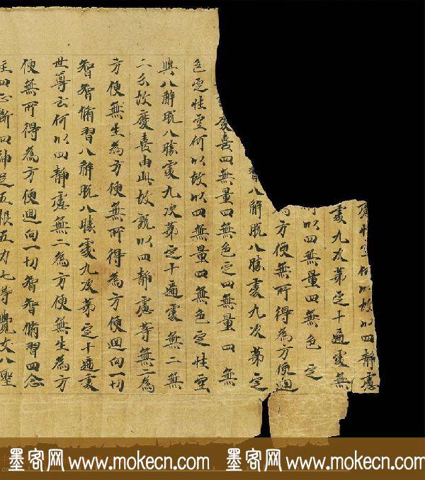 敦煌书法手稿《大般若波罗蜜多经卷第一百二十》英藏