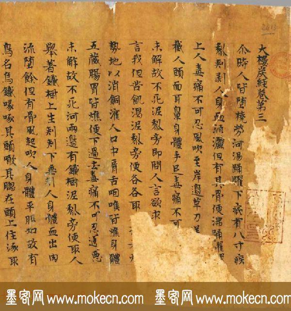 隋皇后发心写经本《大楼炭经卷第三》