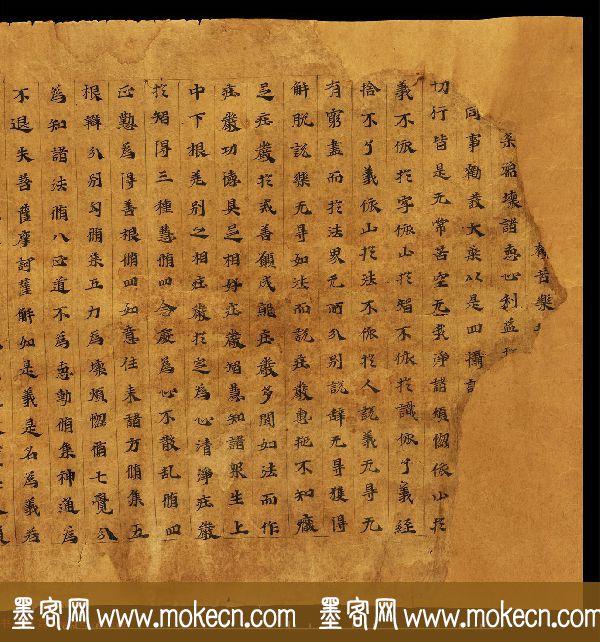 佛教书法墨迹欣赏《大集经卷第六》