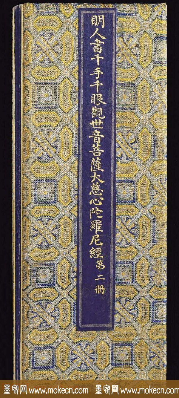 明代泥金写绘本《千手千眼观世音菩萨大慈心陀罗尼经》第二册