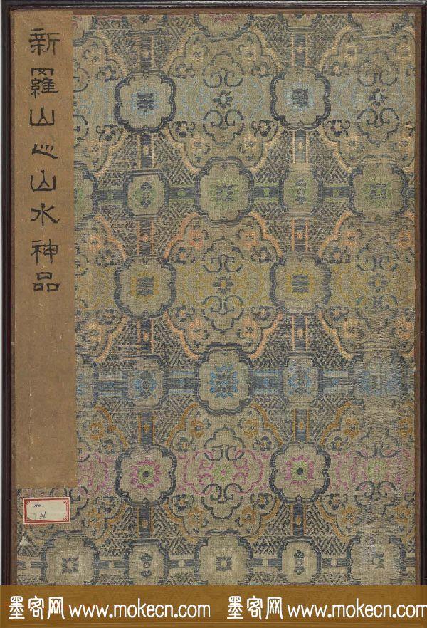 清华喦山水作品《新罗山人山水神品》弗利尔美术馆藏