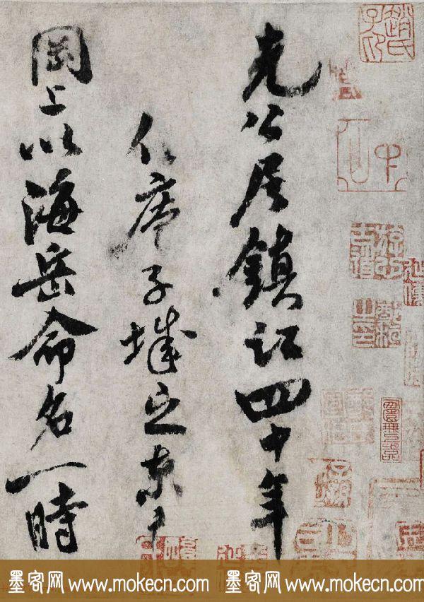 米芾长子米友仁书法字画《潇湘奇观》