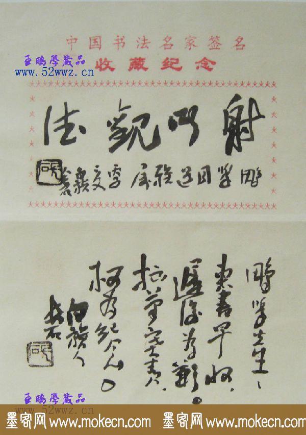 申海清书法题签作品