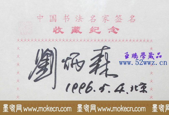 刘炳森书法签名欣赏