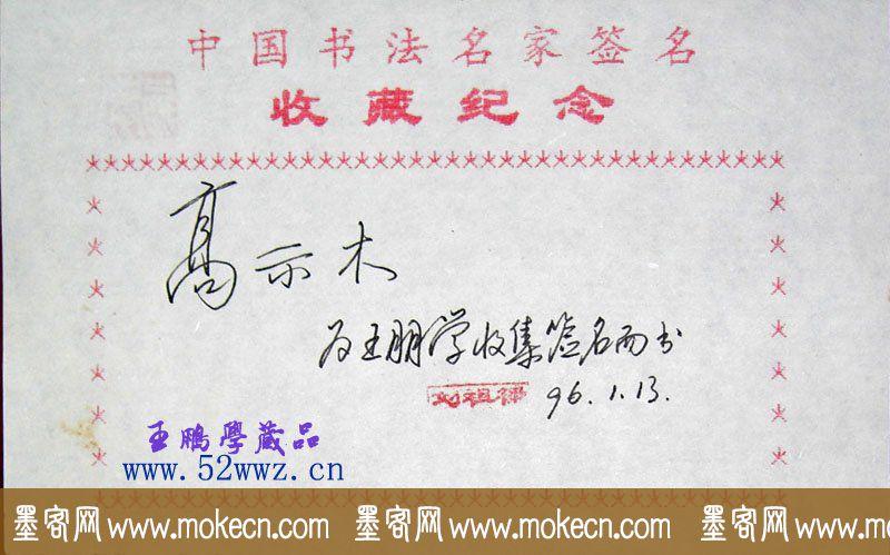 刘祖梁书法签名欣赏
