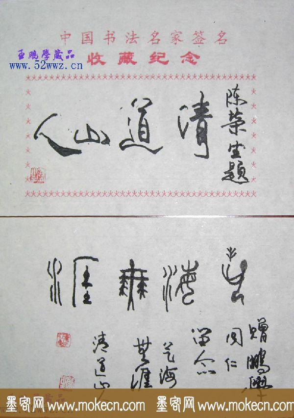 陈荣生书法题签:艺海无涯