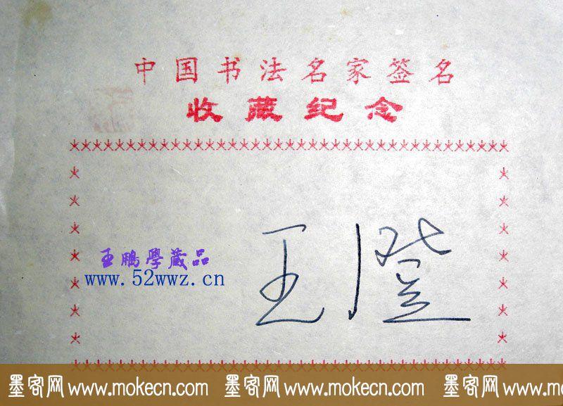 王澄钢笔书法签名欣赏