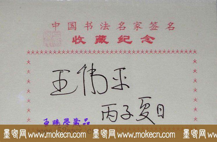 王伟平书法签名欣赏