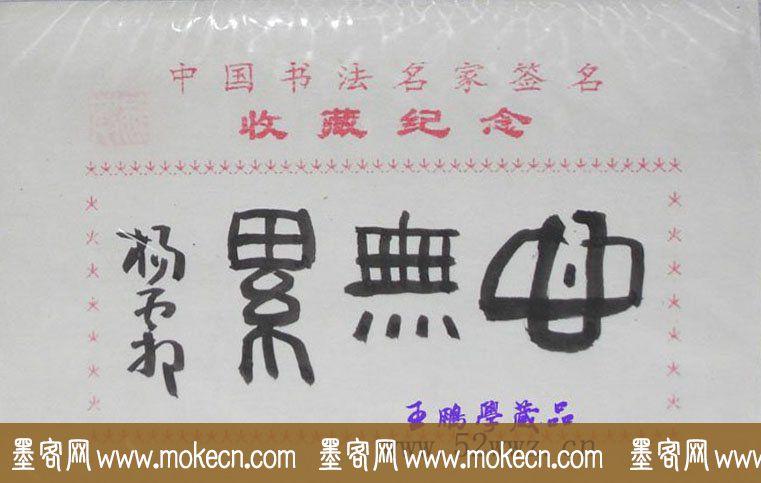 杨霜书法题签:心无累