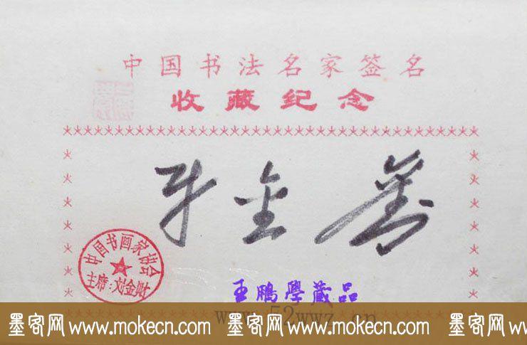 刘金才书法签名欣赏