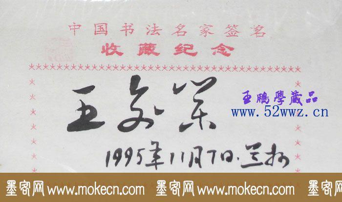 王创业毛笔书法签名欣赏