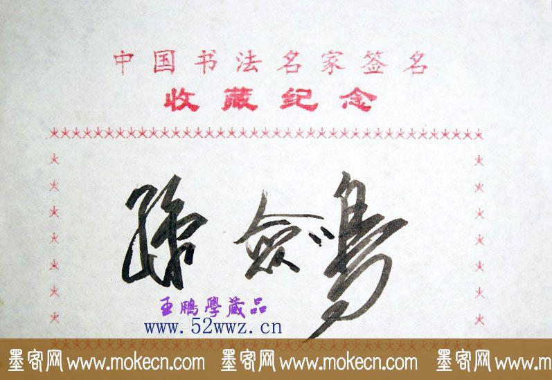 孙剑鸣书法艺术签名欣赏