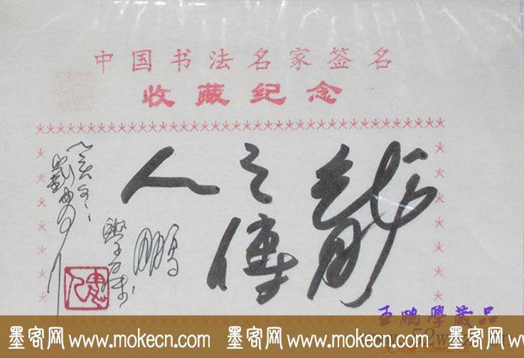刘胄人书法题签:龙之传人