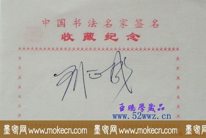 刘正成书法签名欣赏