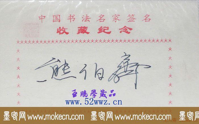 熊伯齐钢笔书法签名欣赏