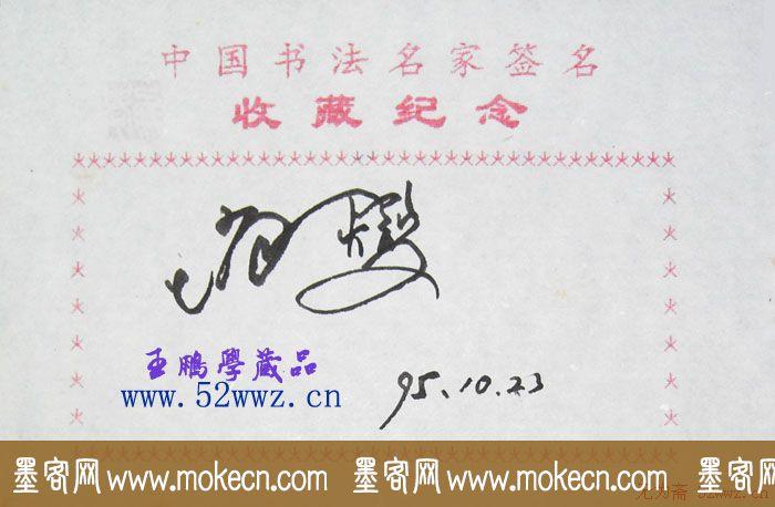 赵燮书法签名欣赏