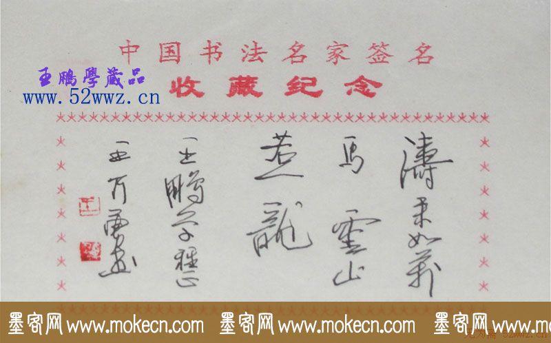 王乃勇硬笔书法题签作品
