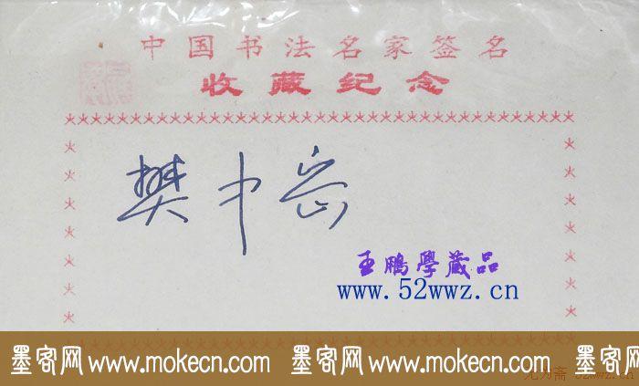 樊中岳书法签名