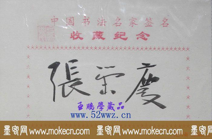 张荣庆书法签名欣赏