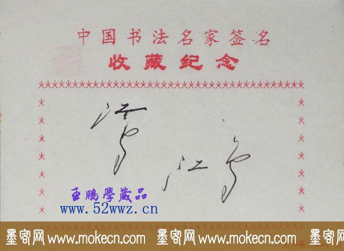 沈鸿根书法艺术签名欣赏