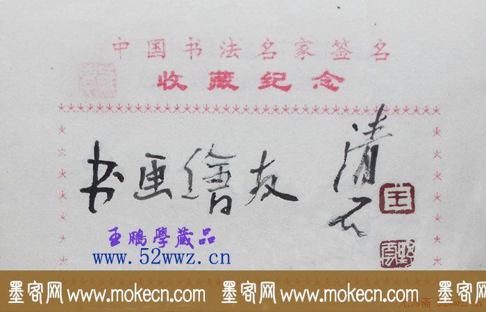 王野云书法题签:书画绘友