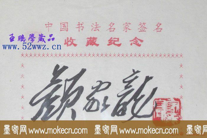 湖南颜家龙书法签名欣赏