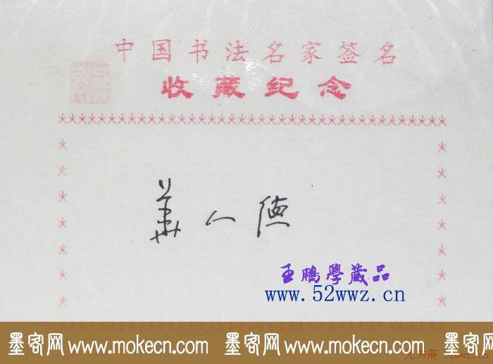 华人德书法签名欣赏