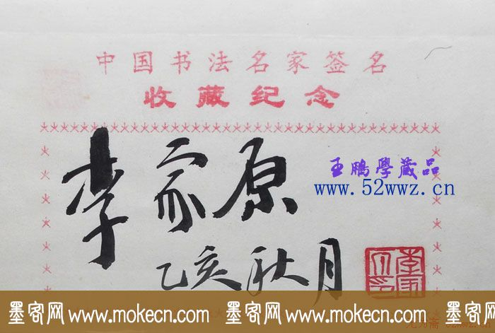 李家原书法签名欣赏