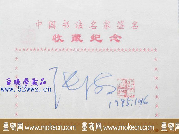 张海钢笔书法签名欣赏
