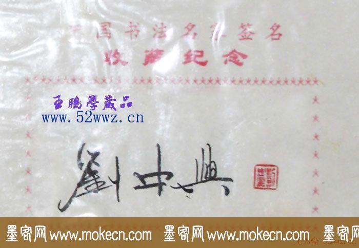 刘中兴书法签名欣赏