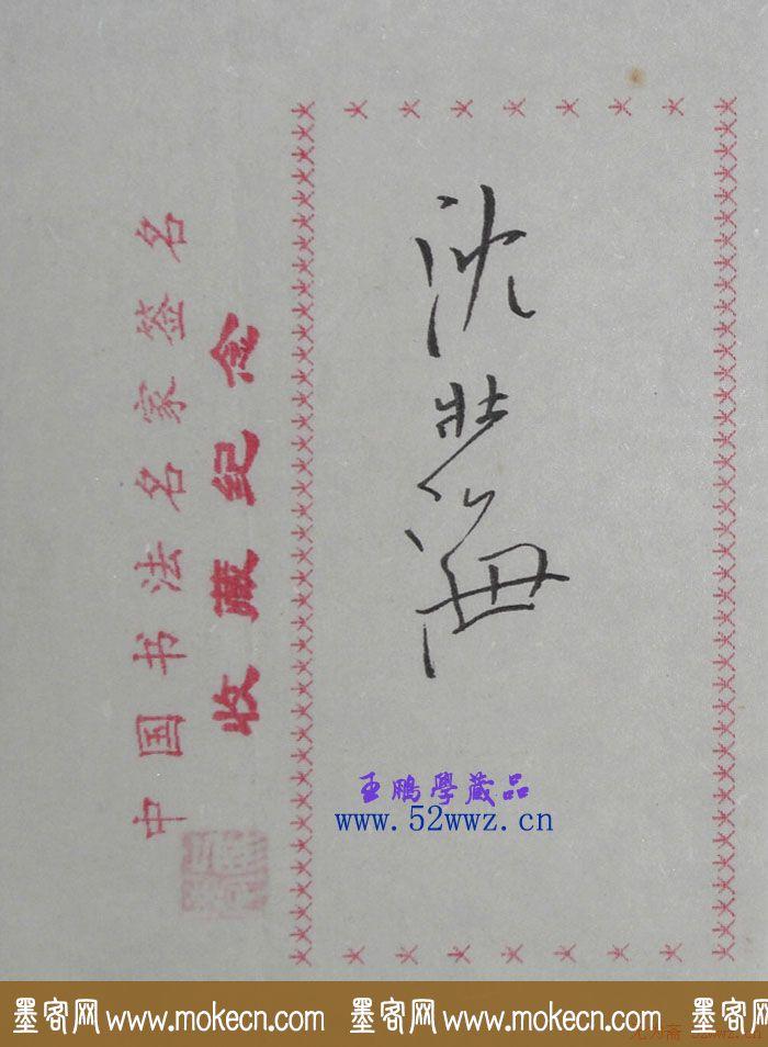 沈壮海书法签名