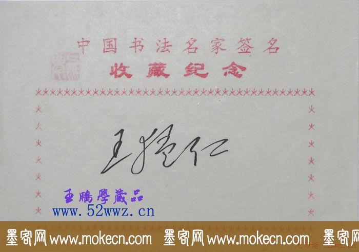 王猛仁书法签名作品