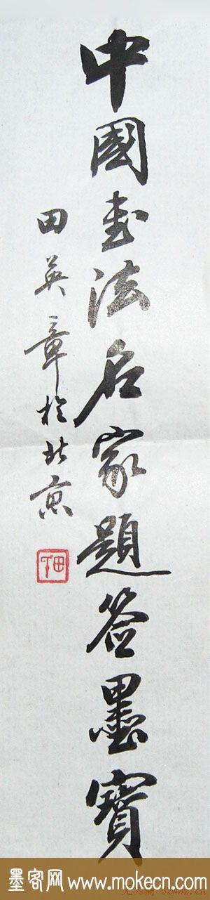 田英章书法题字欣赏