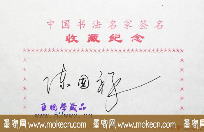 陈国祥书法签名欣赏