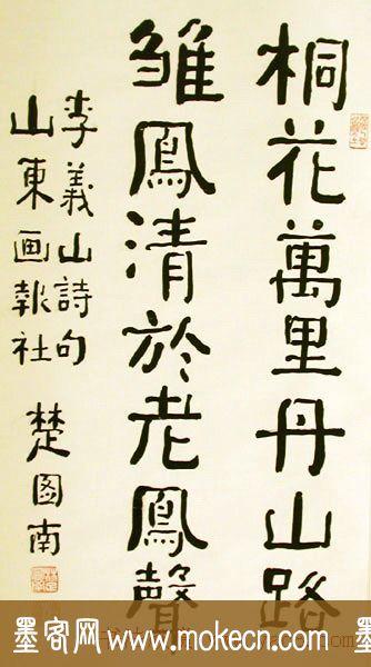 楚图南书法题字手迹欣赏