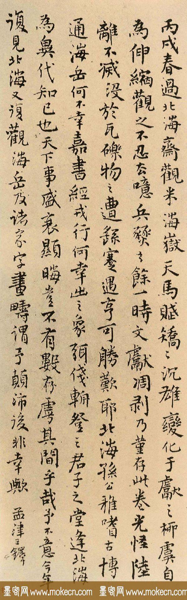 王铎小行楷书法题跋《米芾天马赋》