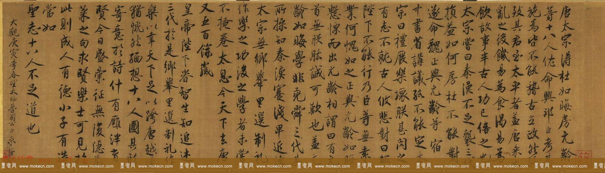 蔡京书法题跋欣赏《跋宋徽宗唐十八学士图卷》