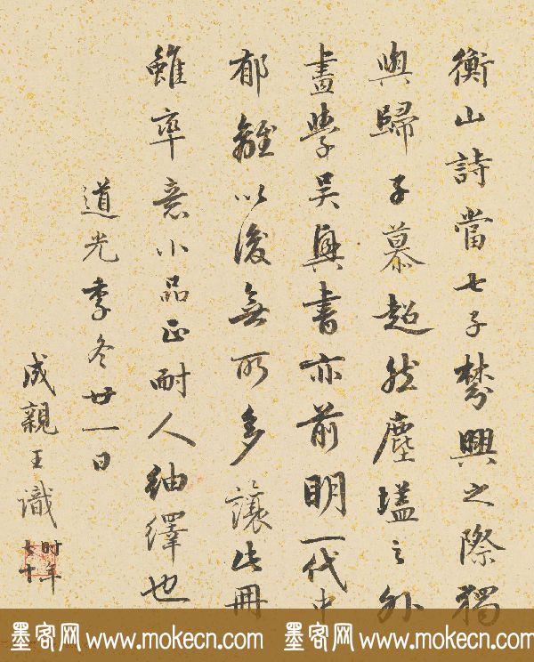 成亲王七十岁书法题跋文徵明山水诗画册