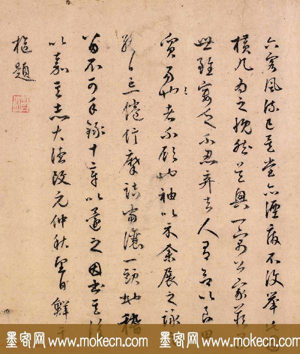 元代鲜于枢行草书法题跋张先十咏图