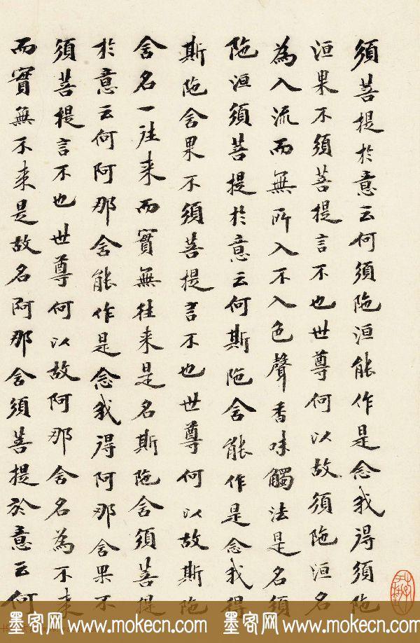清代吴荣光楷书题跋石涛十六罗汉图