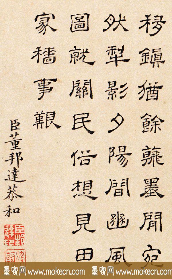 清朝八位大臣书法墨迹恭和五牛图卷