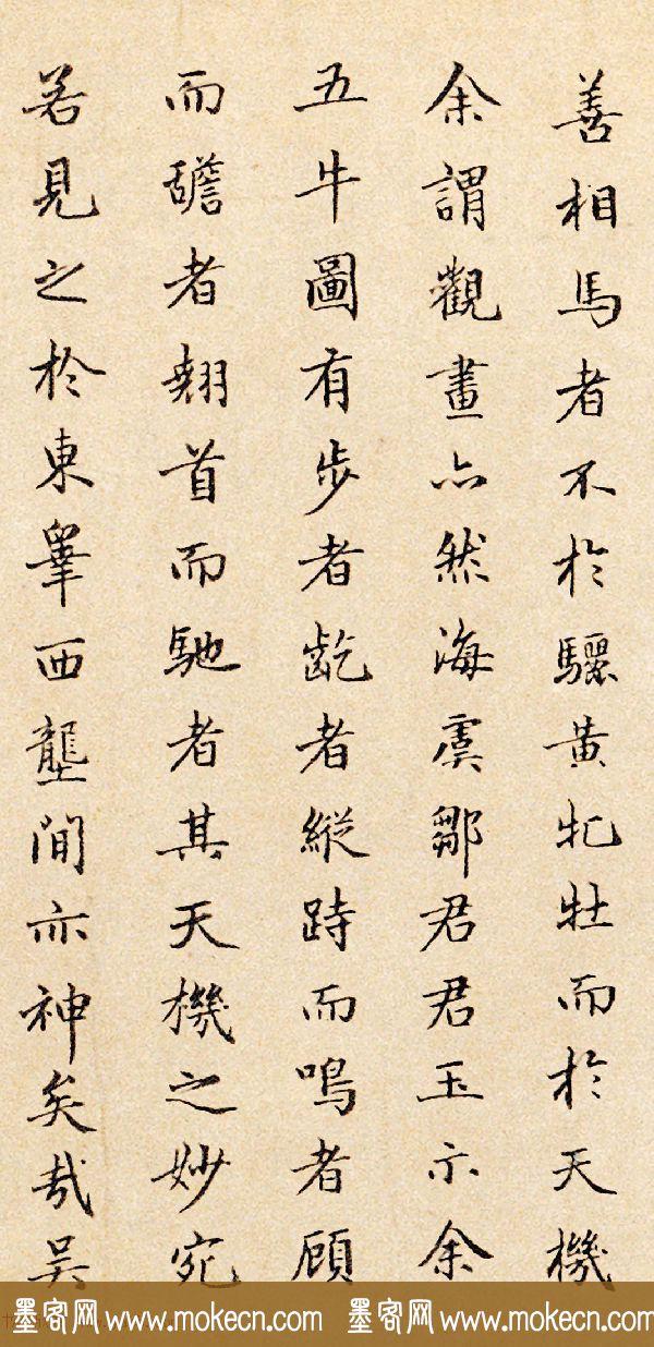 元代孔克表行楷书法墨迹跋五牛图