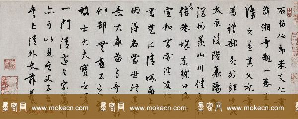 元代薛羲书法题跋墨迹欣赏