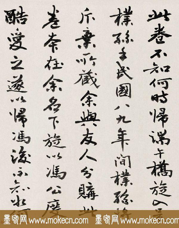 中国画院首任院长叶恭绰书法题潇湘奇观图