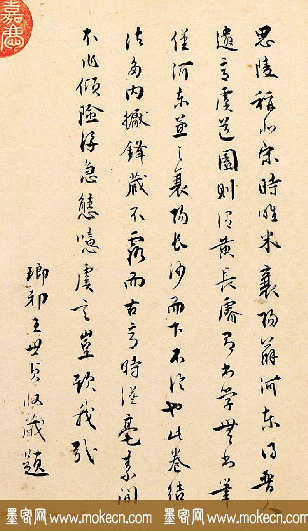 王世贞两次行书题《薛道祖云顶山诗帖》