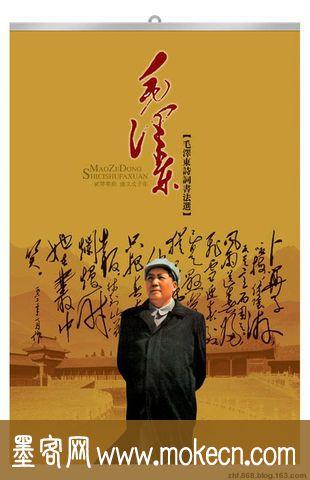 毛泽东书法题字手札墨迹欣赏