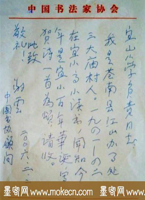 谢云钢笔信札手迹