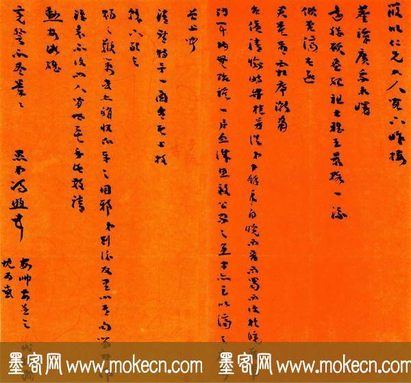 冯煦书法手迹欣赏