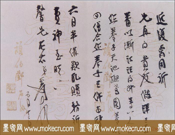 张大千书法信札手迹欣赏